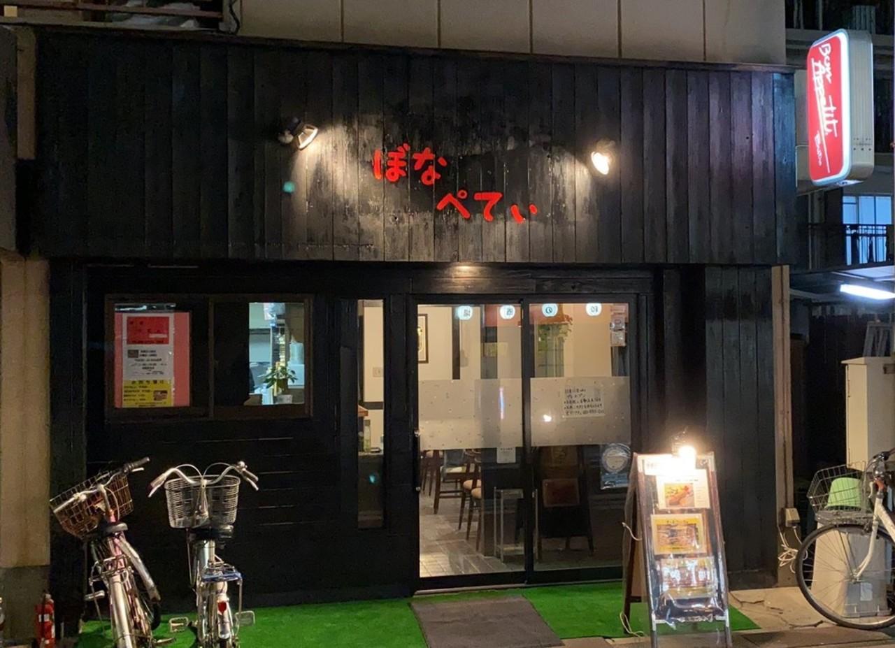 大阪市東淀川区豊新4丁目に「多国籍料理ボナペティ」が本日移転プレオープンされたようです。
