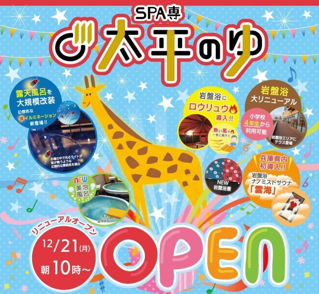 兵庫県神戸市垂水区海岸通りに明石海峡大橋を望む「SPA専♨太平のゆ」12/21リニューアルオープン