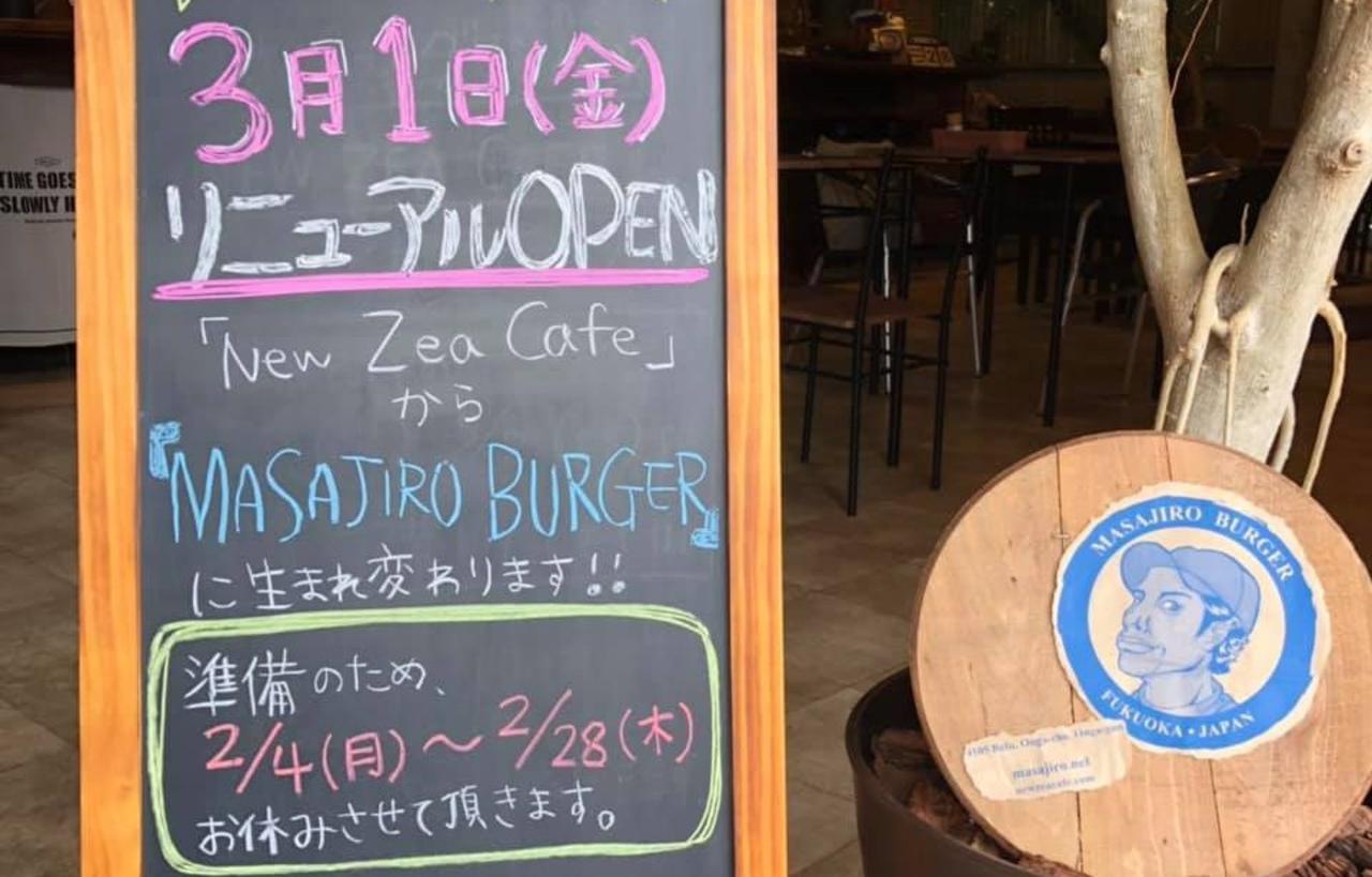 福岡県遠賀郡遠賀町別府にバーガー専門店「マサジローバーガー」が本日オープンのようです。