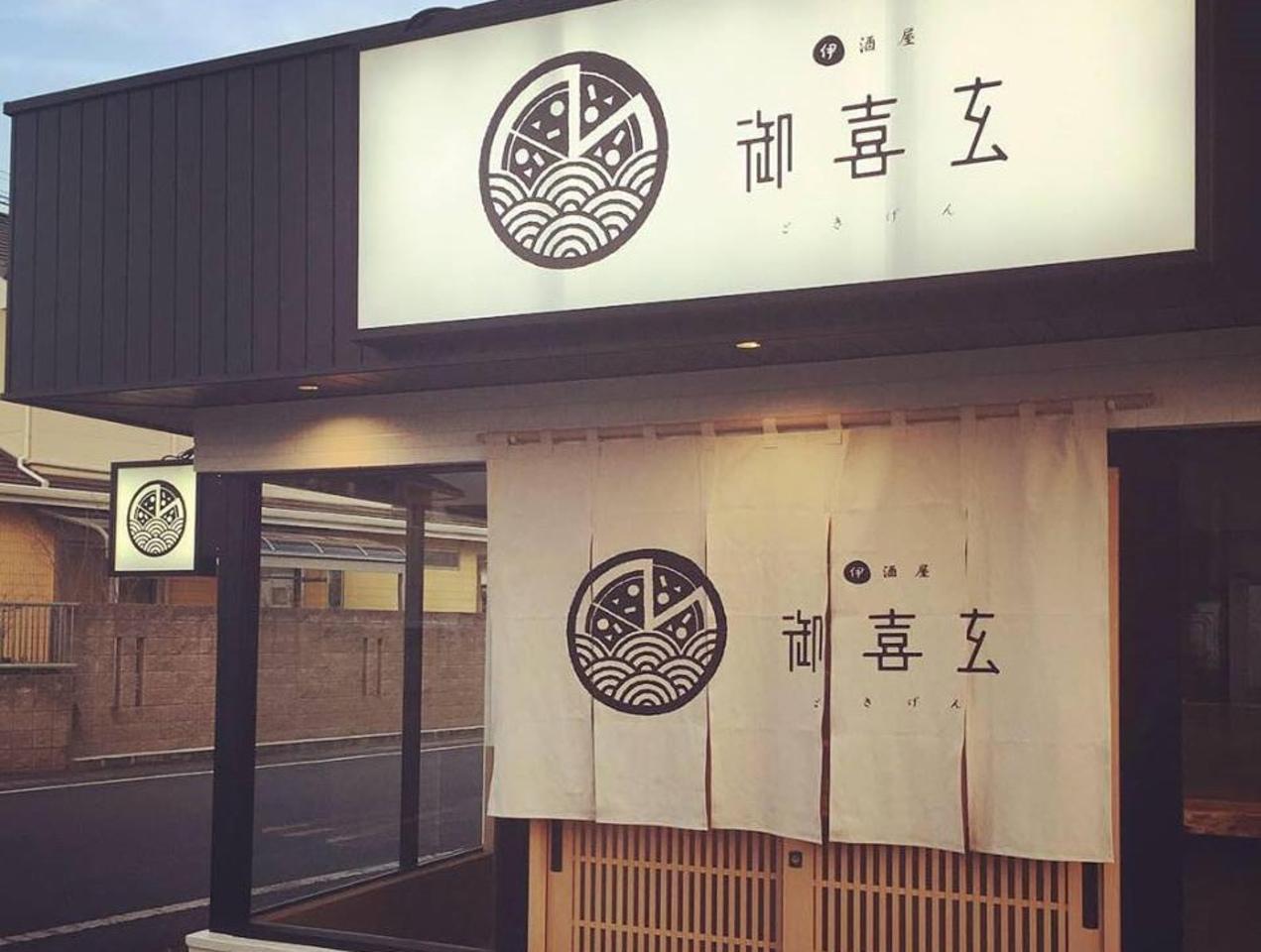 大分県中津市中央町に「伊酒屋 御喜玄(いざかや ごきげん)」が本日オープンのようです。