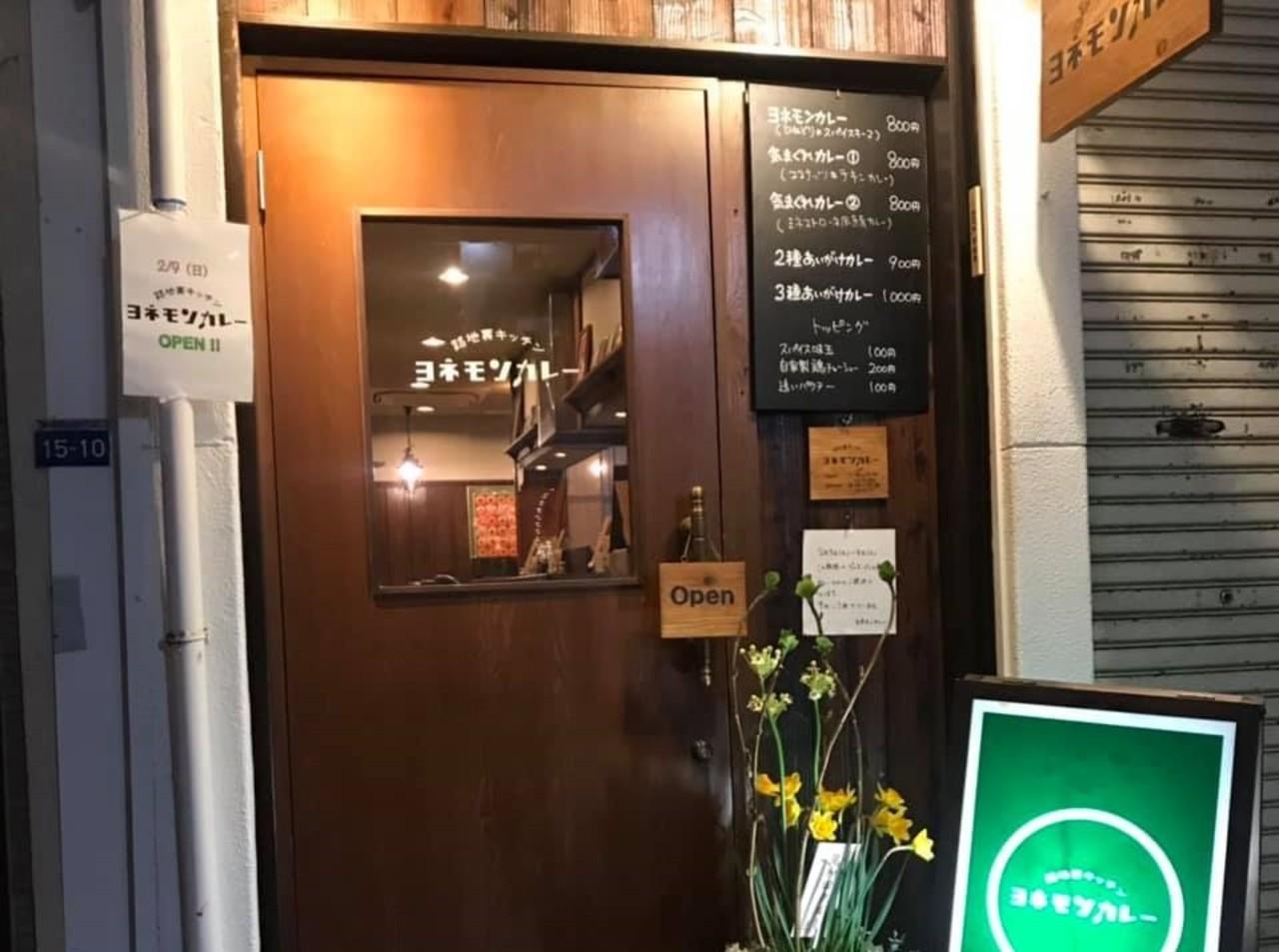 神戸市中央区元町通3丁目に路地裏キッチン「ヨネモンカレー」が昨日よりプレオープンされているようです。