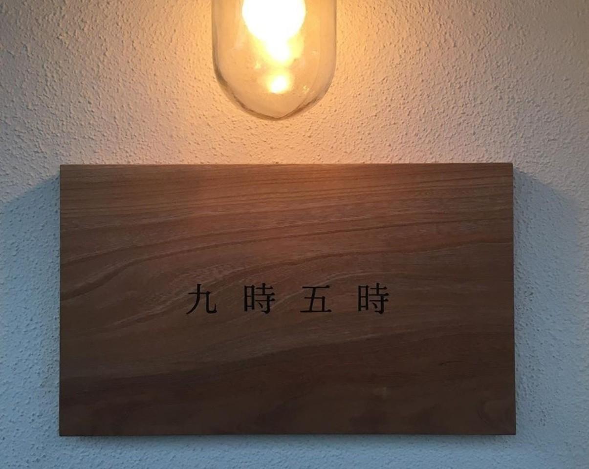 ワインとビールと焼き菓子とちょっとアテのお店。。京都市下京区栄町の『九時五時』