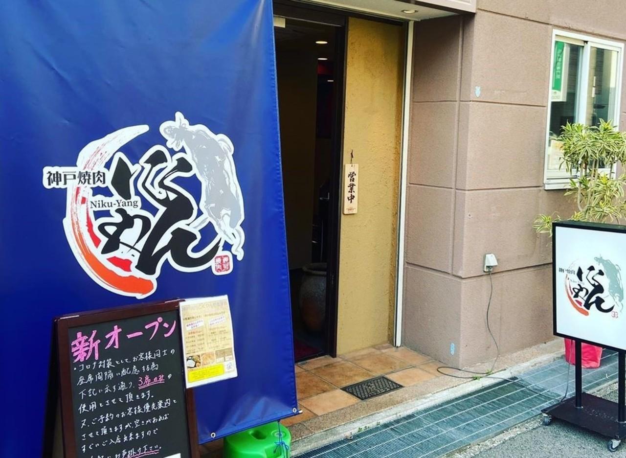 祝!5/7.GrandOpen『神戸焼肉にくやん新在家店』(神戸市灘区)