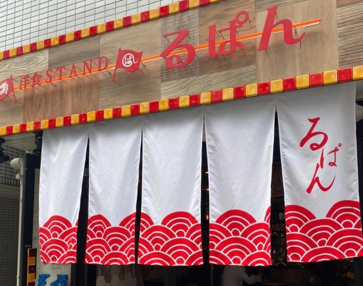東京都目黒区青葉台1丁目に「洋食スタンドるぱん」が本日グランドオープンされたようです。
