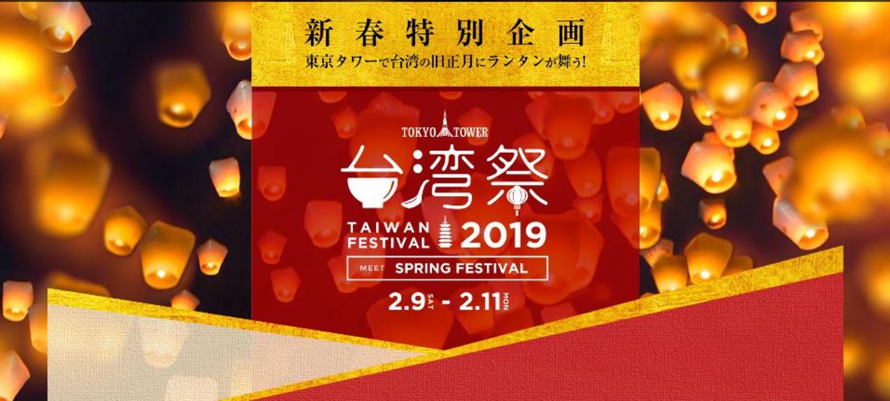 東京タワー台湾祭2019・新春