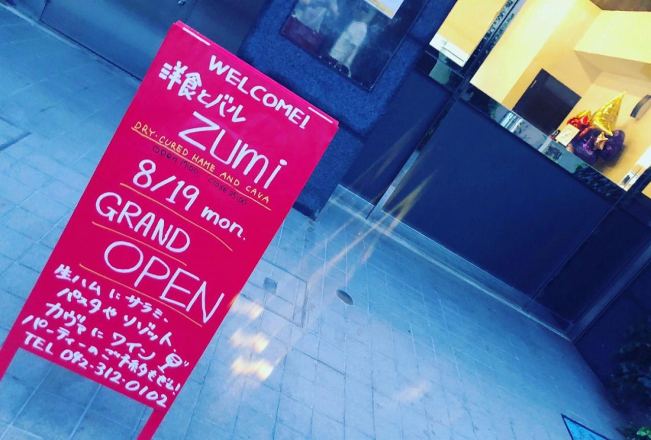東京都国分寺市本町3丁目に洋食とバル「zumi」が昨日オープンされたようです。