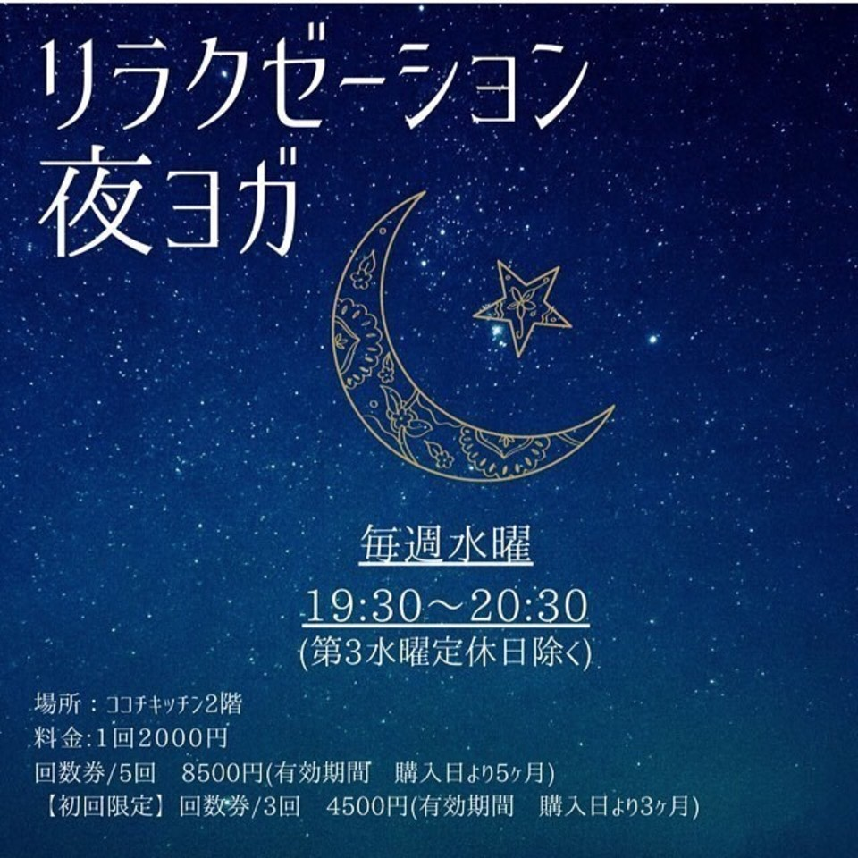 ◯●リラクゼーション夜ヨガ●◯ -ココチ雑貨-