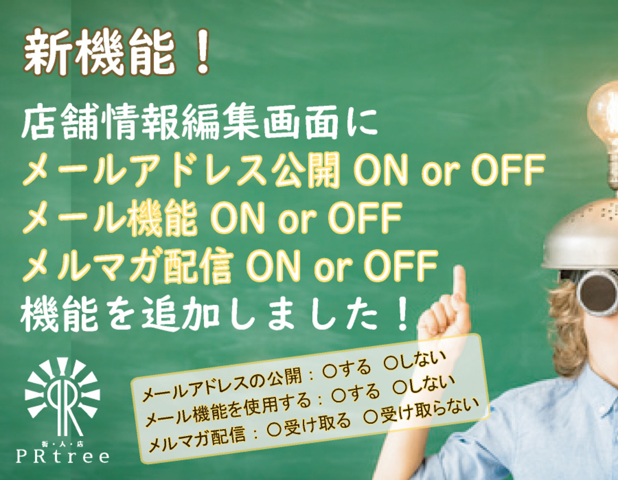 PRtree新機能(店舗会員様用)のお知らせ!
