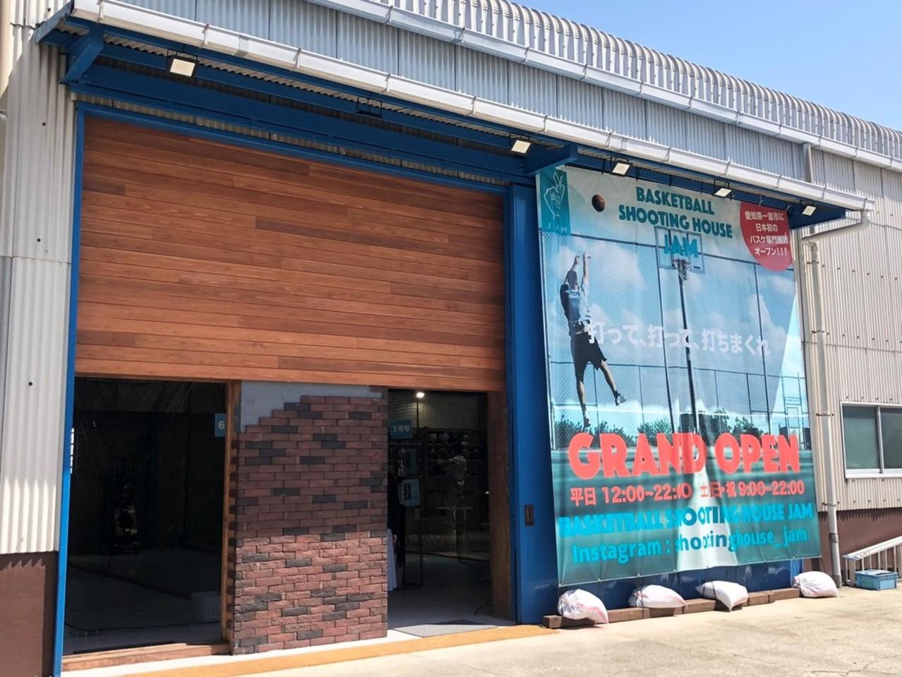シュート練習専門施設...愛知県一宮市浅野大島に「シューティングハウスジャム」5/4グランドオープン