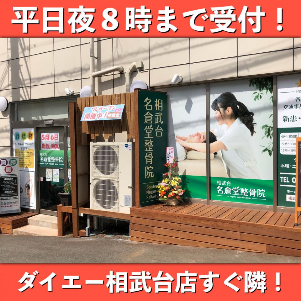 14216座間、相模原市で交通事故治療なら『相武台名倉堂整骨院』