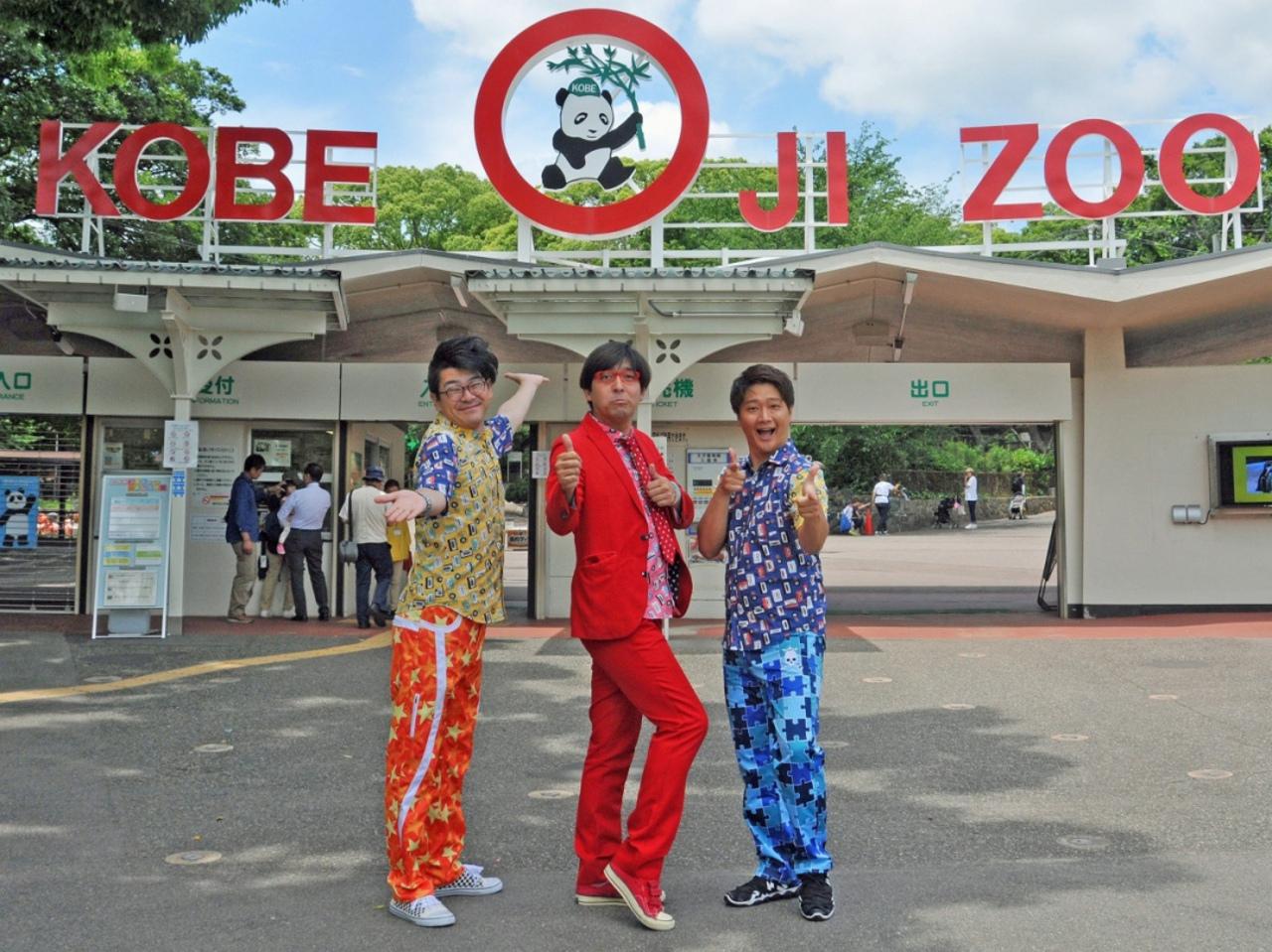 神戸市へ日帰り旅行・家族旅行...兵庫県神戸市灘区王子町の「神戸市立王子動物園」