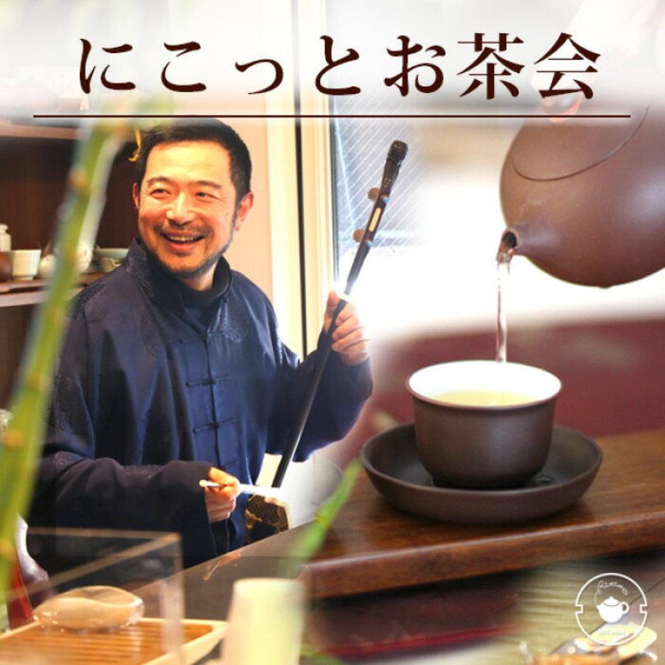 〜ほっこり中国茶を楽しむ イベントご案内