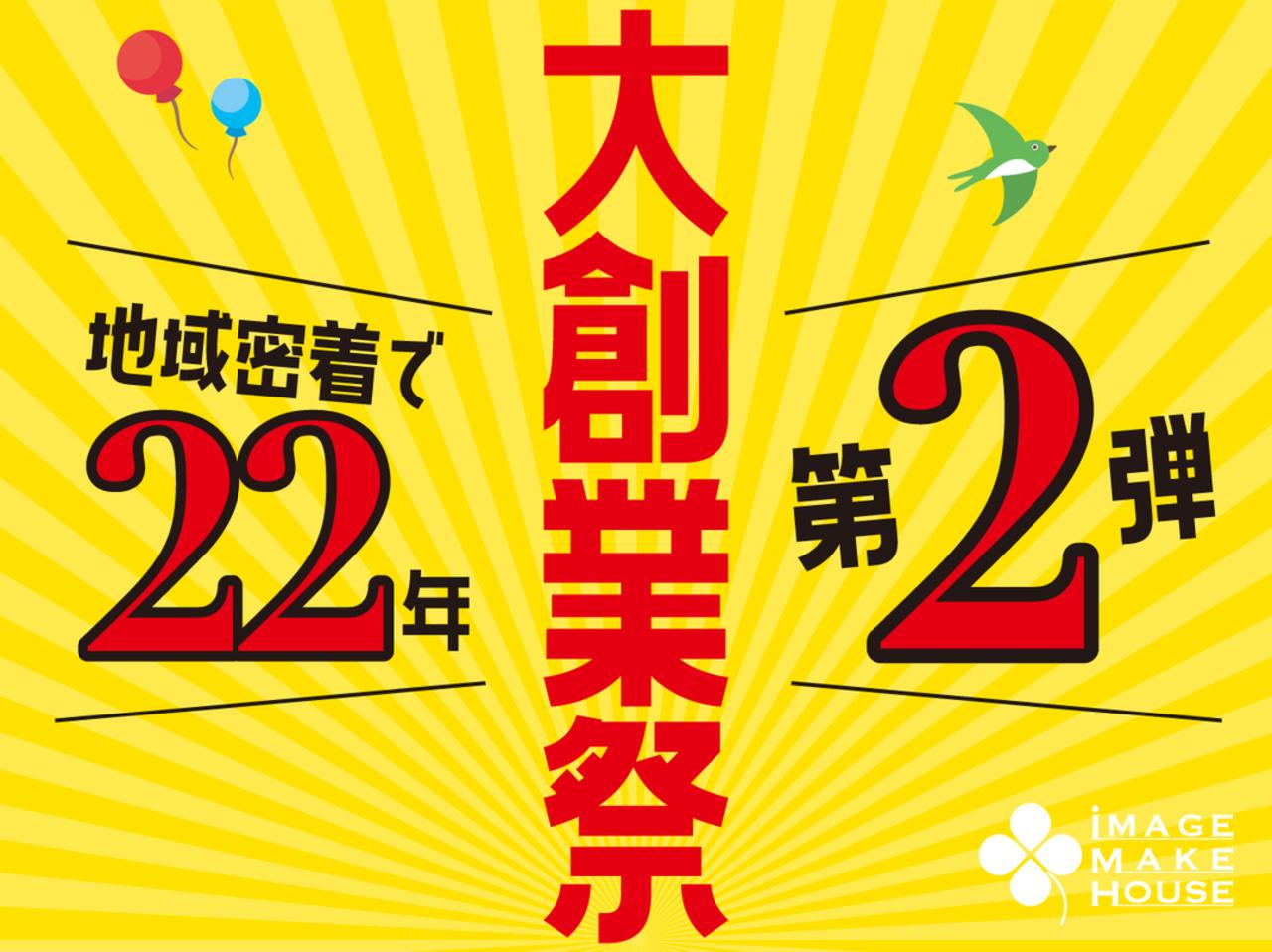 【リフォーム&増改築】期間延長! 感謝の気持ちを込めた大セール、大創業祭 第2弾を開催中!