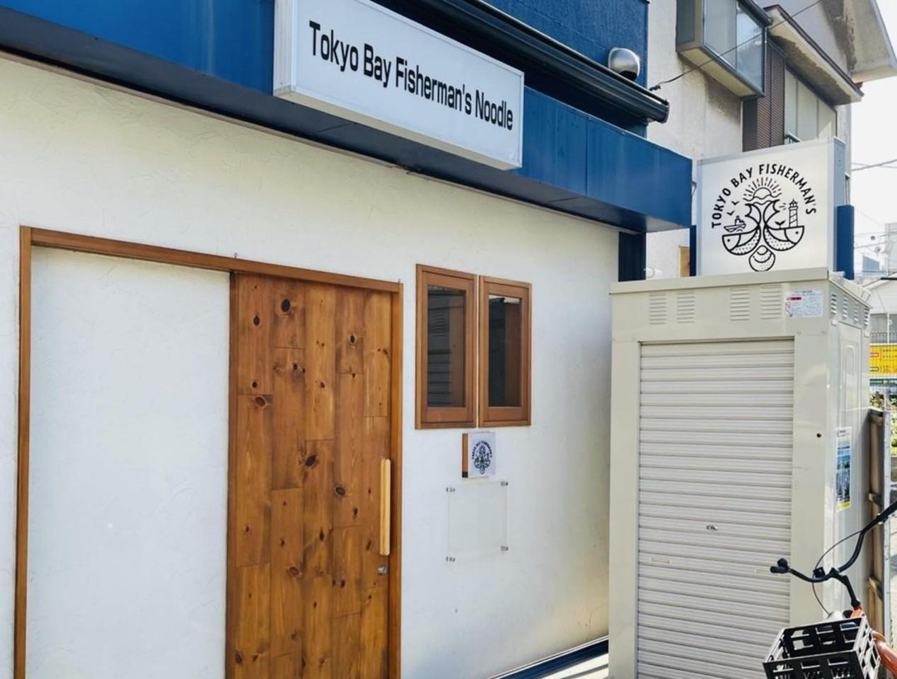 茅ヶ崎市新栄町に「トーキョーベイフィッシャーマンズヌードル茅ヶ崎店」が本日オープンされたようです。