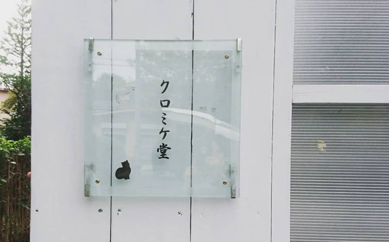 仕事帰りにふらっと入れる茶屋...仙台市若林区新寺3丁目に『クロミケ堂』オープン
