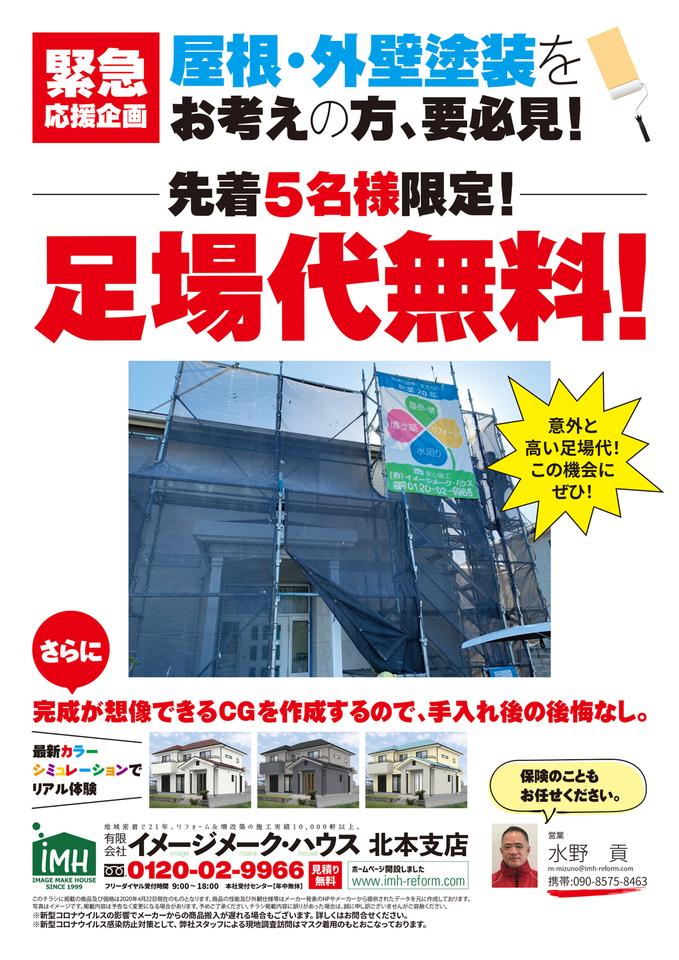 【緊急応援企画】足場代無料!