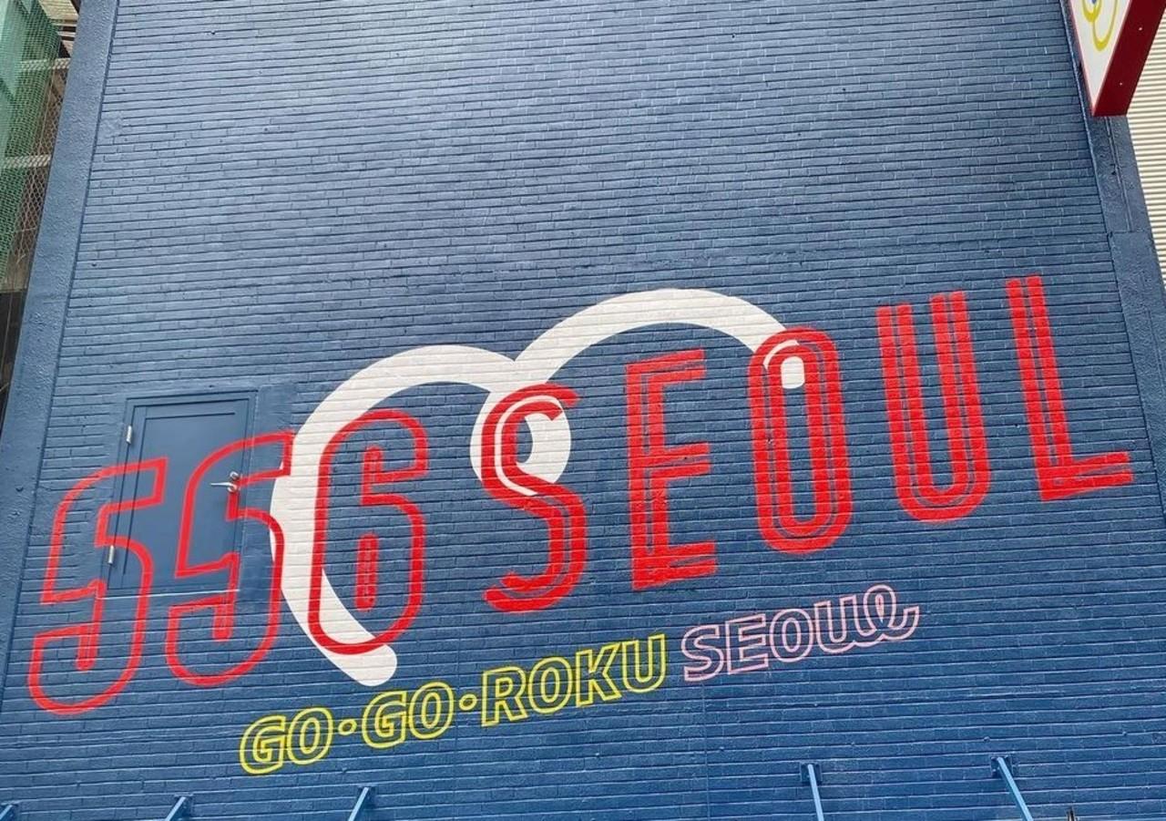 神奈川県川崎市川崎区砂子2丁目に「556ソウル川崎店」が6/16にオープンされたようです。