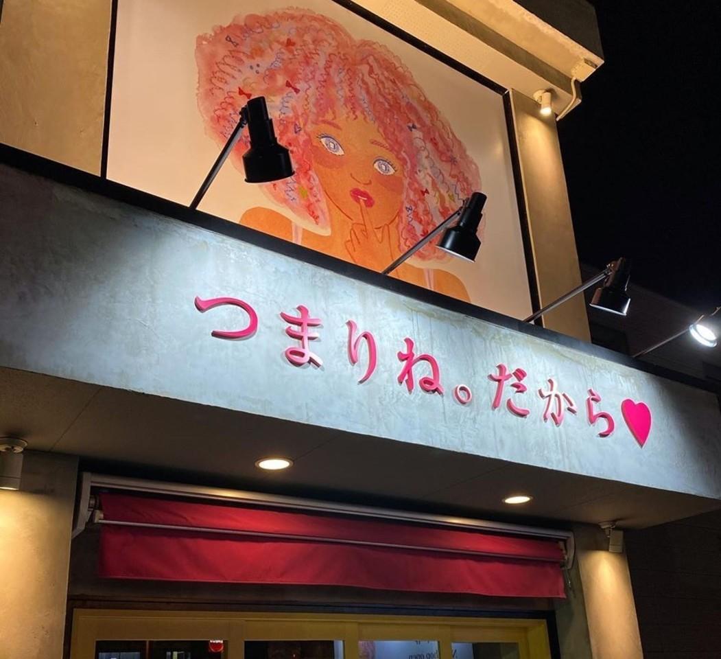 愛知県岡崎市伊賀新町に高級食パン専門店「つまりね。だから♡」が本日プレオープンのようです。