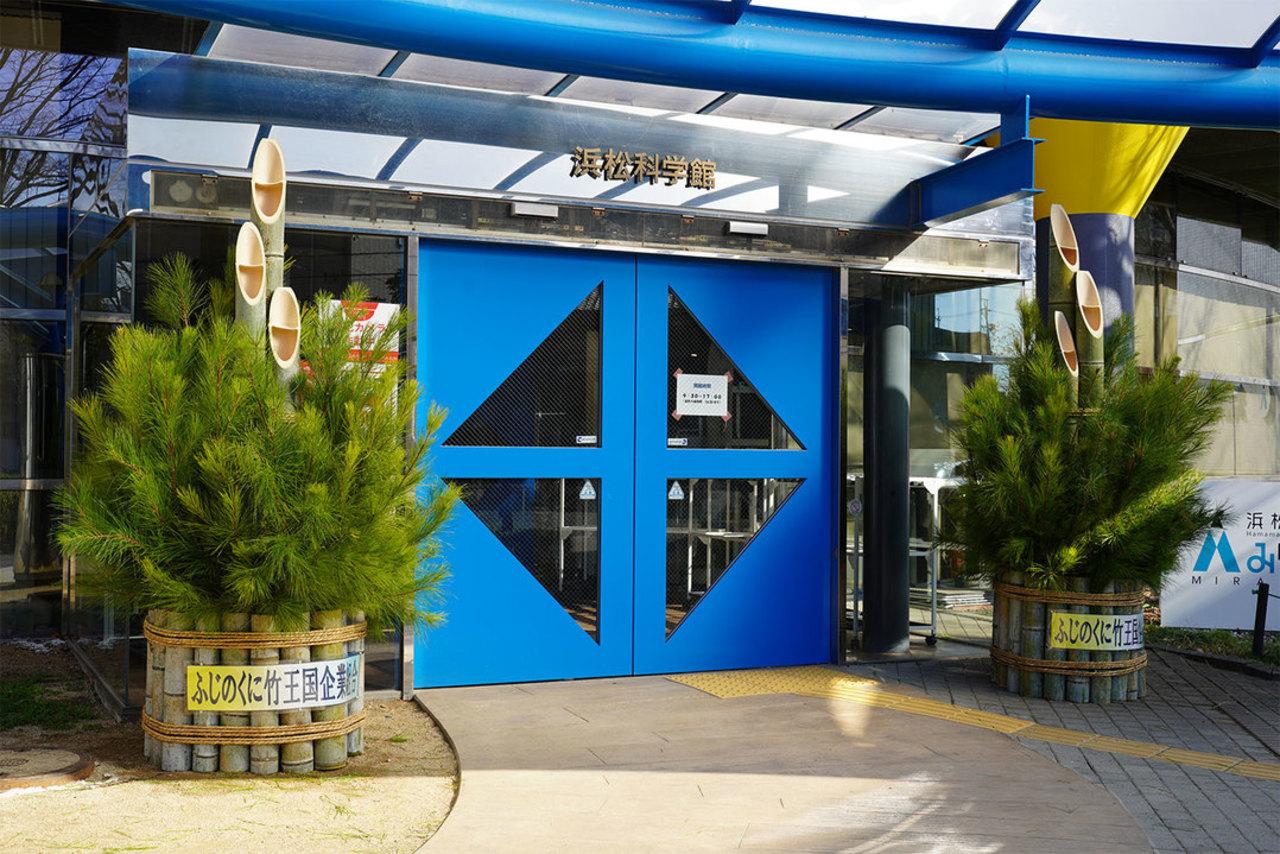 浜松の街なかにある科学館...静岡県浜松市中区北寺島町の「浜松科学館(みらいーら)」
