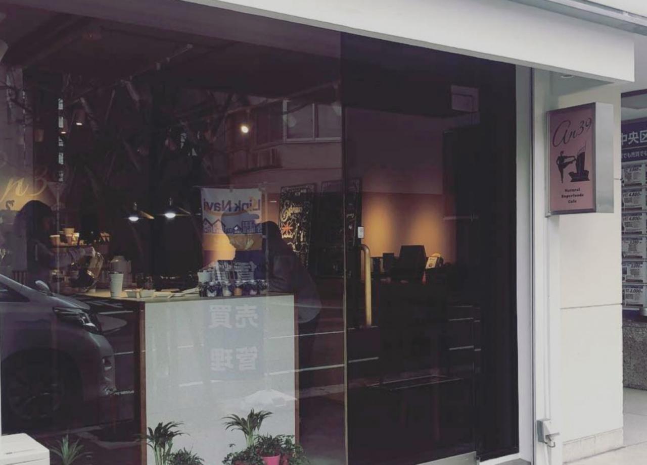 安全性と栄養価を追求...大阪環状線福島駅近くにスーパーフードカフェ『an39』明日プレオープン