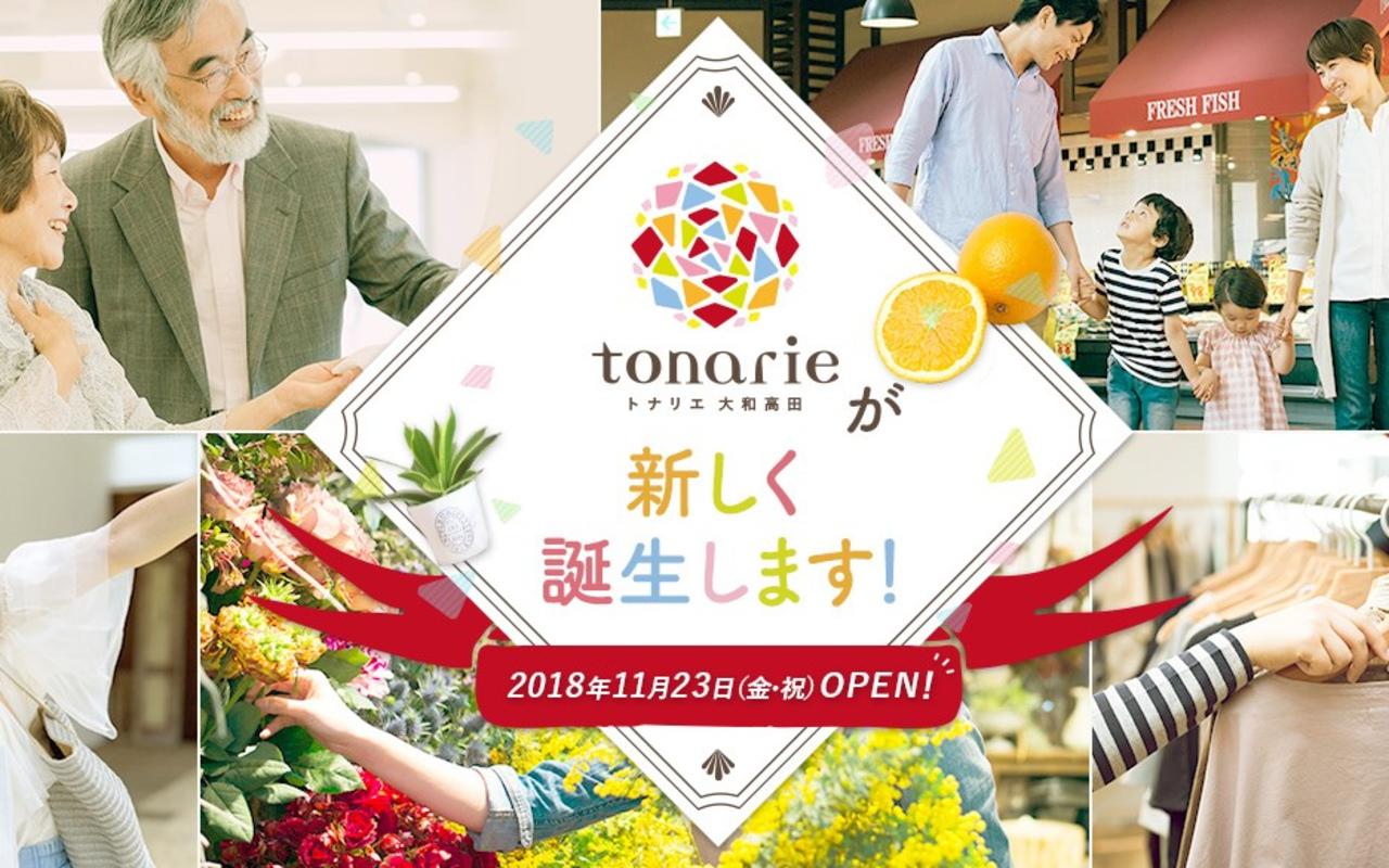 大和高田駅前に新ショッピングセンター「トナリエ大和高田」11月23日グランドオープン!