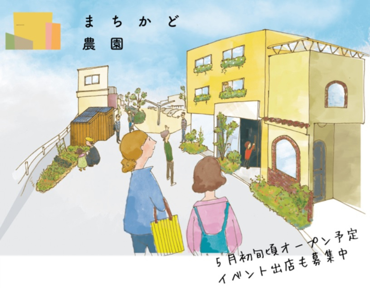 宝塚逆瀬川に「まちかど農園」5月初旬 OPEN!