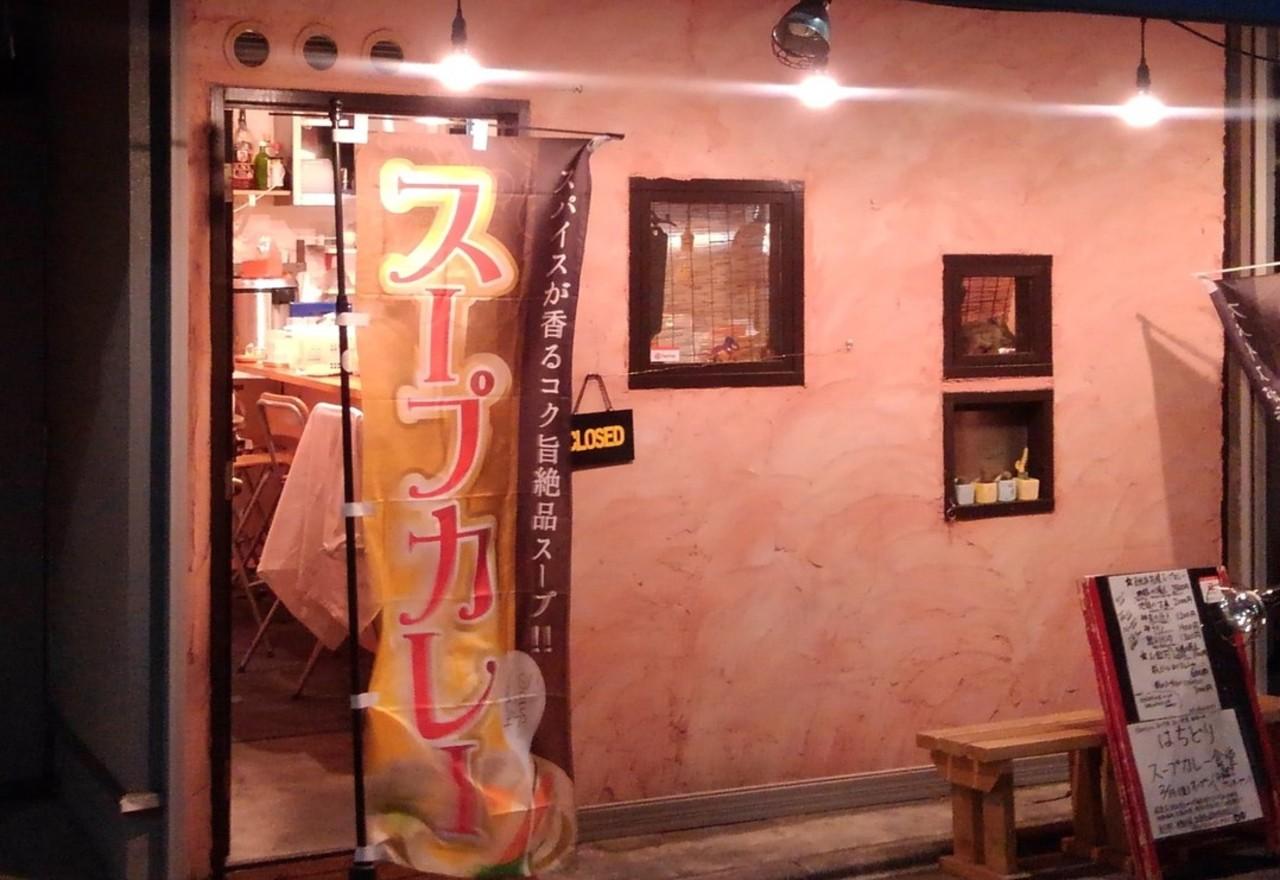 東京都世田谷区上北沢4丁目に札幌古式スープカレー専門店「蜂鳥カリー」が昨日オープンされたようです。