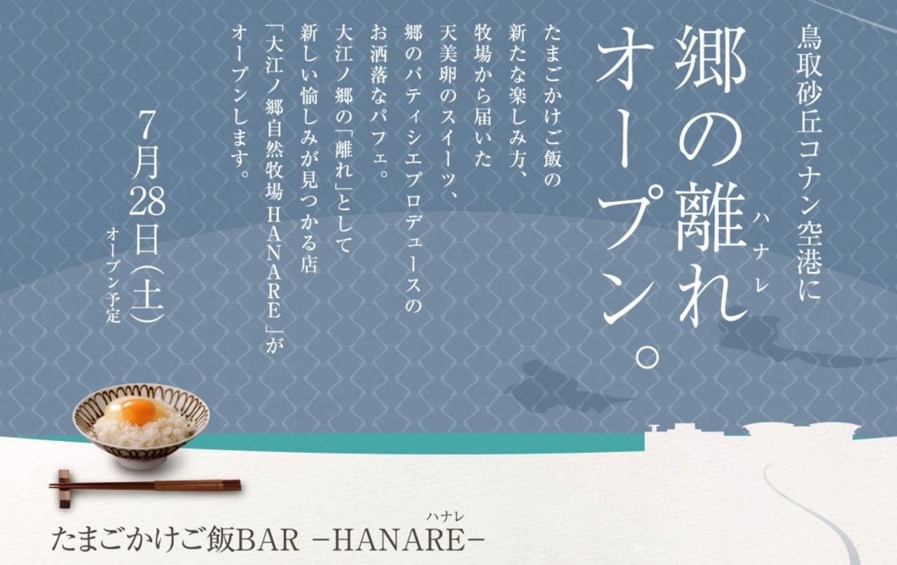 郷の「離れ」...鳥取砂丘コナン空港に『大江ノ郷自然牧場 ハナレ』本日オープン。