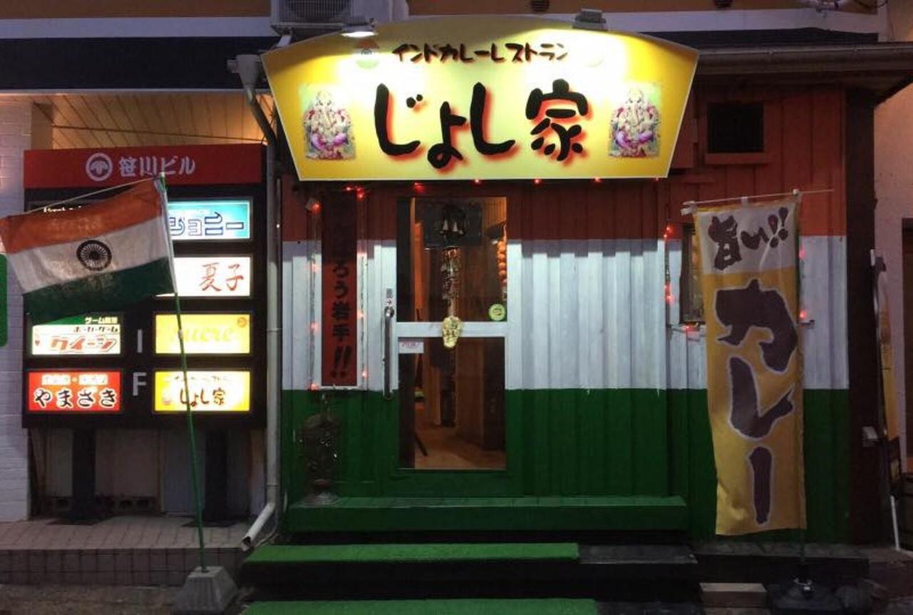 盛岡市中央通1丁目「インドカレーレストラン じょし家」8/25に閉店になるようです。
