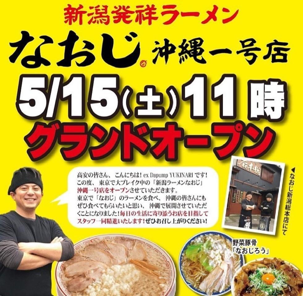 沖縄県豊見城市高安に「新潟発祥ラーメンなおじ沖縄一号店」が本日グランドオープンされたようです。