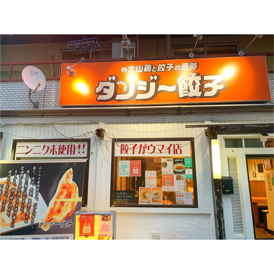13104ダンジー餃子