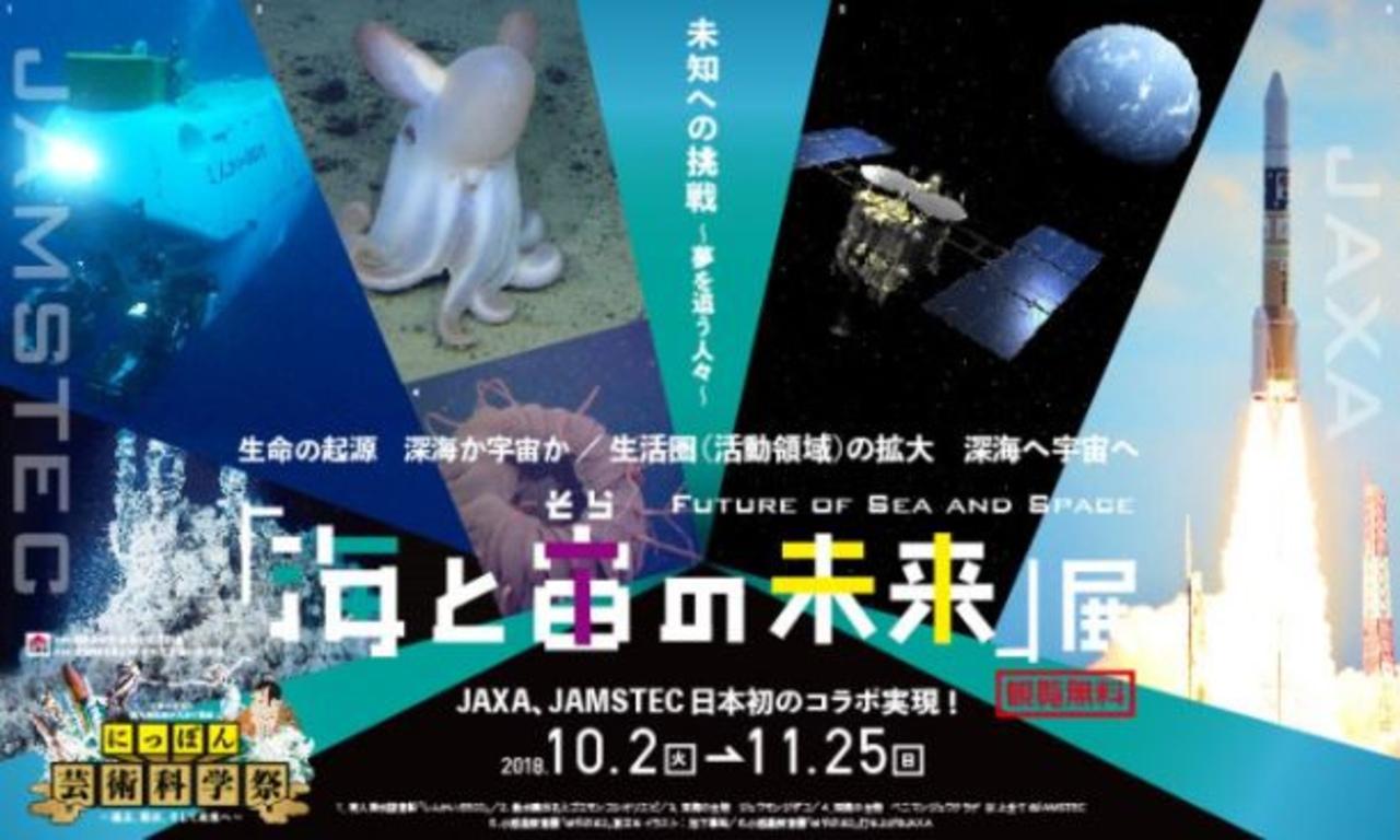 「海と宙(そら)の未来」展