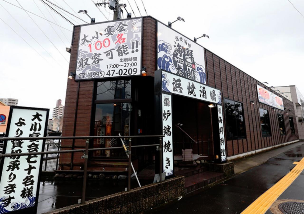 霧島市国分中央3丁目に「浜焼酒場 海鮮太郎」10/1グランドオープンのようです。