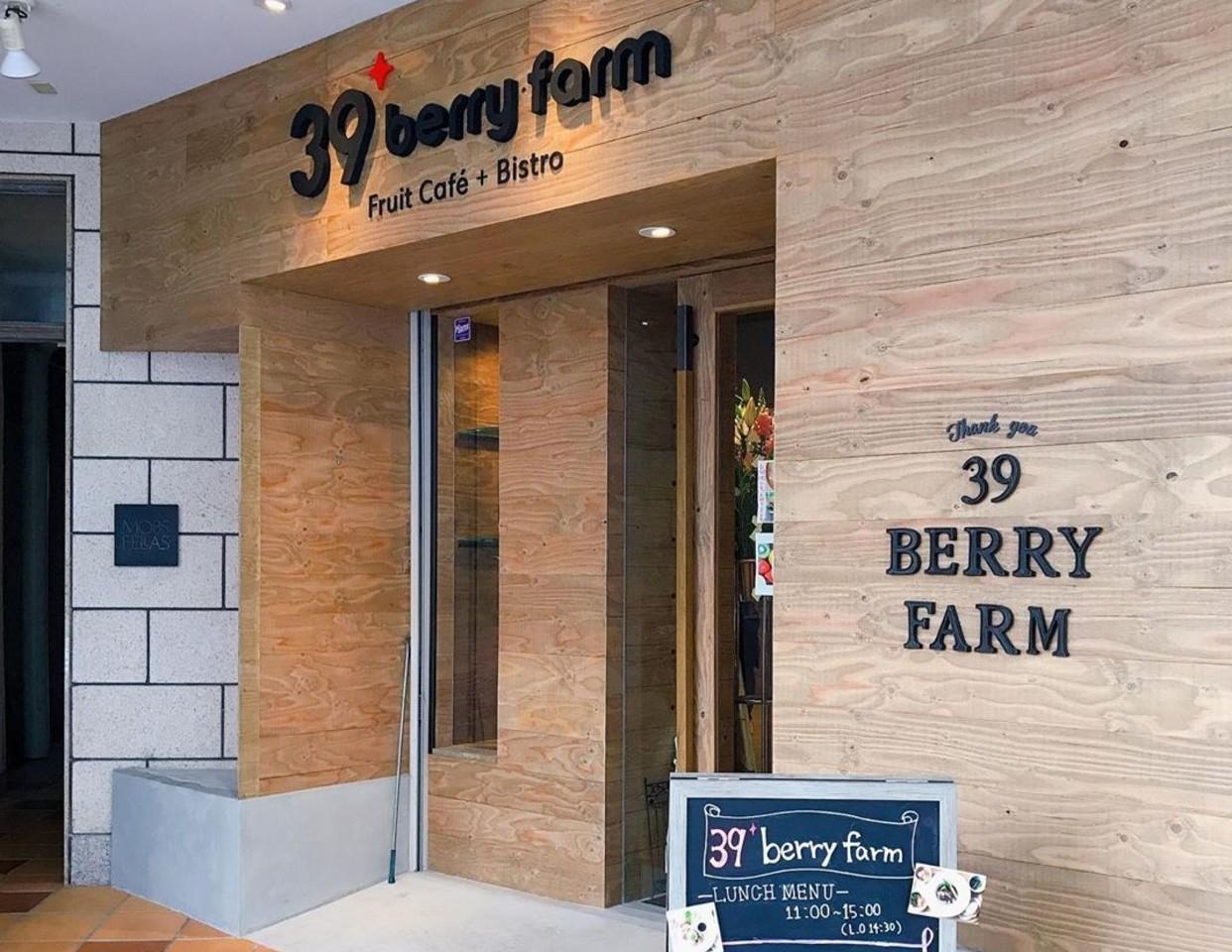 フルーツビュッフェのお店...鳥取県鳥取市元町に「39ベリーファーム」本日グランドオープン