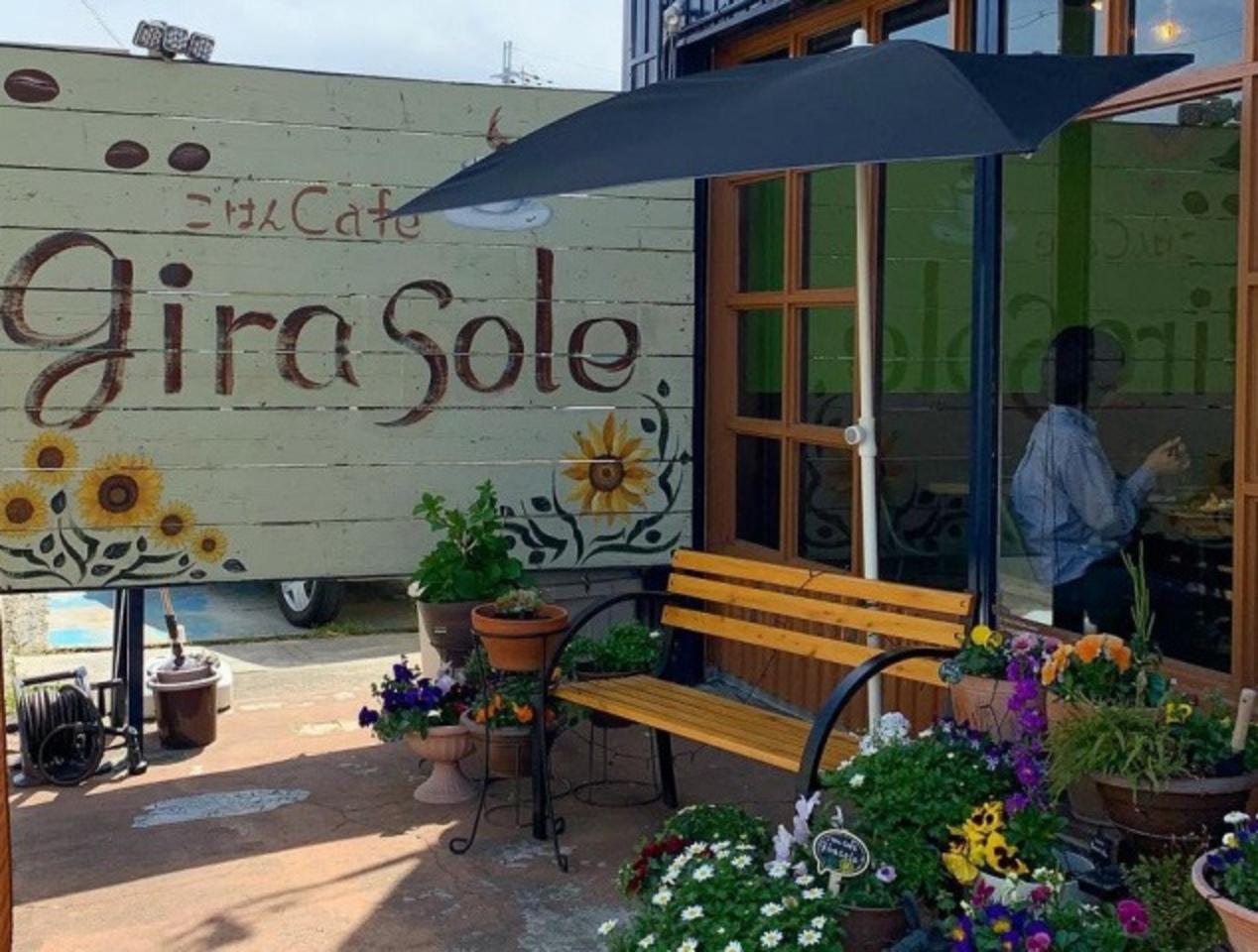 こだわりおうちごはん。。大阪府大阪狭山市ぐみの木のごはんカフェ『ジラソーレ』