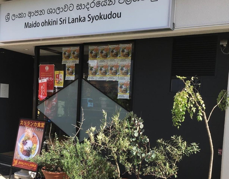 スリランカ食堂...東京都品川区西五反田2丁目に「アラリヤランカ」本日オープン