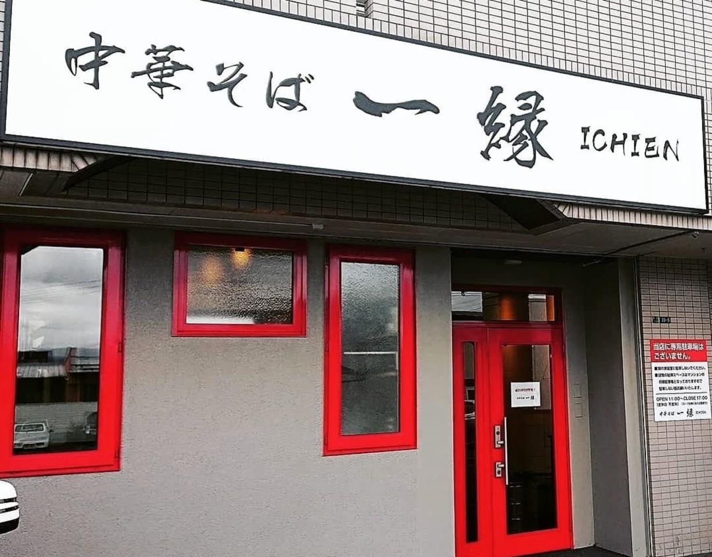北海道函館市鍛治1丁目に「中華そば一縁 鍛治店」が12/18オープンされたようです。