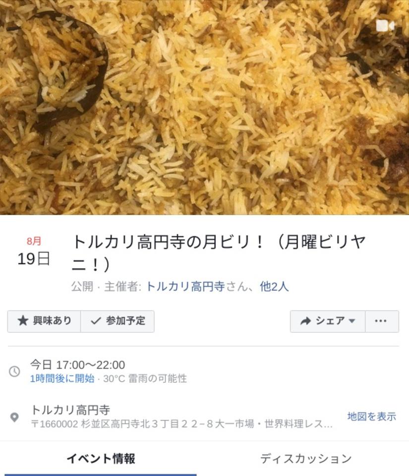 【0819/Mon/Dinner】トルカリ高円寺の月ビリ!(月曜ビリヤニ!)