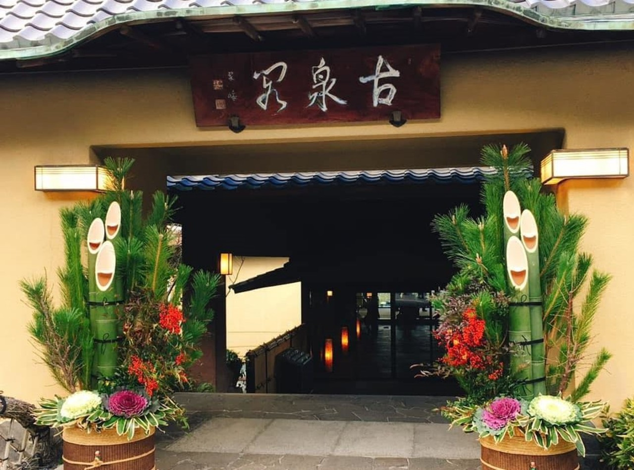 神戸市北区の宿『有馬温泉元湯 古泉閣』