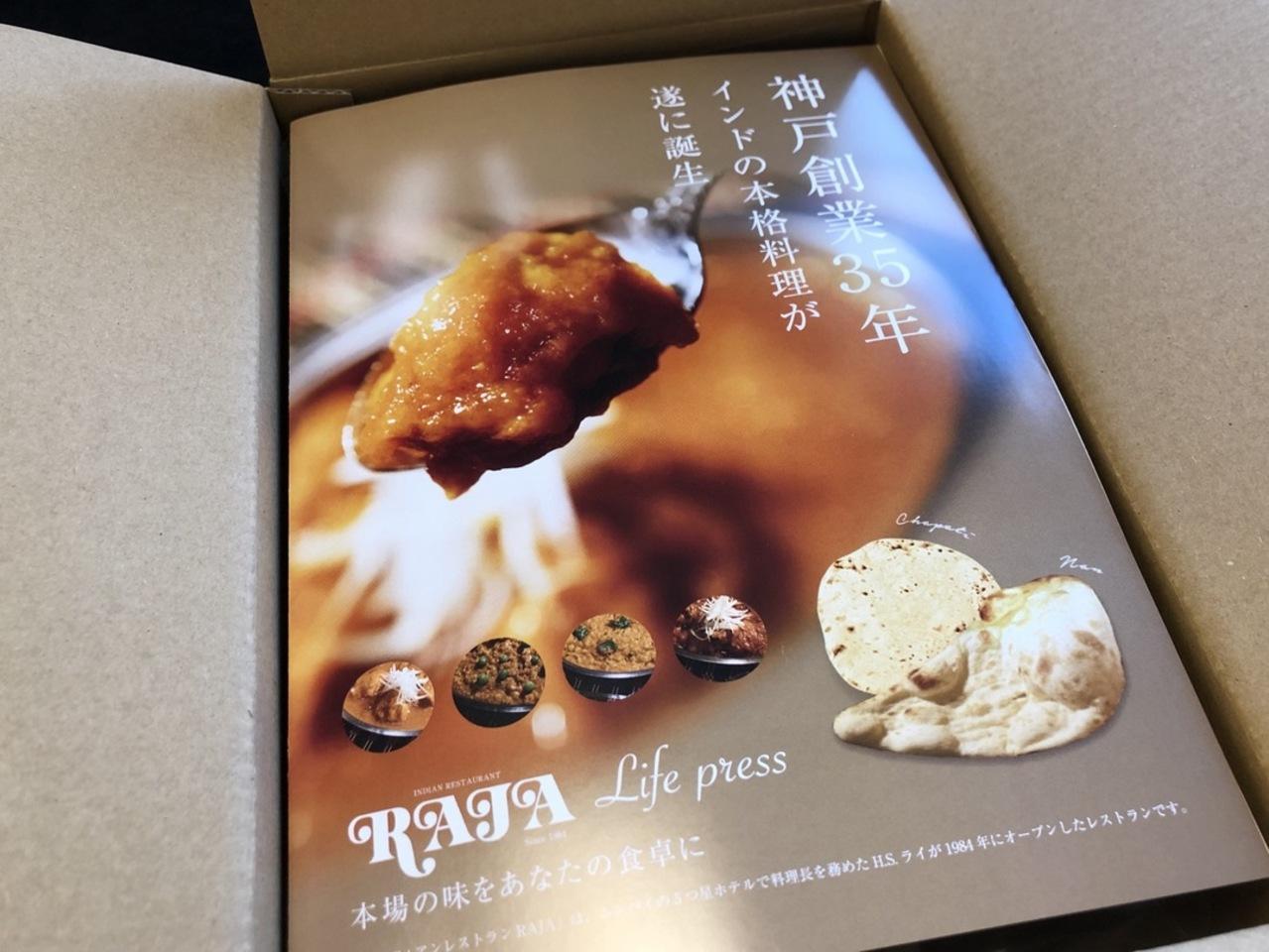 神戸元町 インド料理 ラジャさん。。