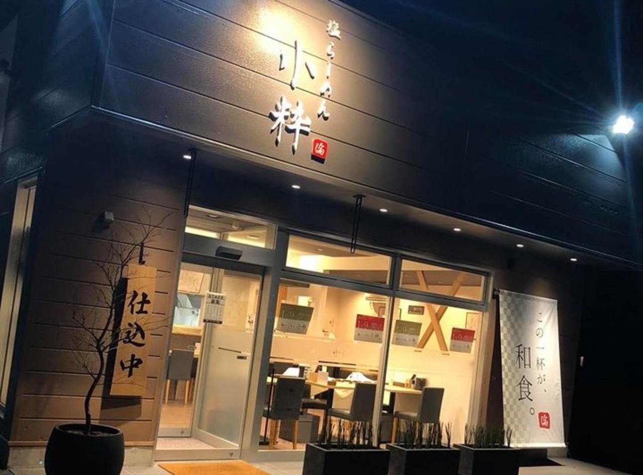 群馬県高崎市井野町に麺やCo粋の高崎店「塩らーめん 小粋」が1/9にオープンされたようです。