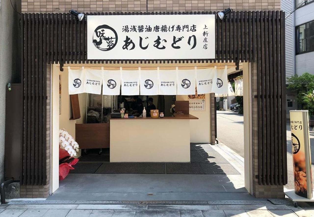 大阪市東淀川区小松2丁目に湯浅醤油唐揚げ専門店「あじむどり上新庄店」が昨日オープンされたようです。