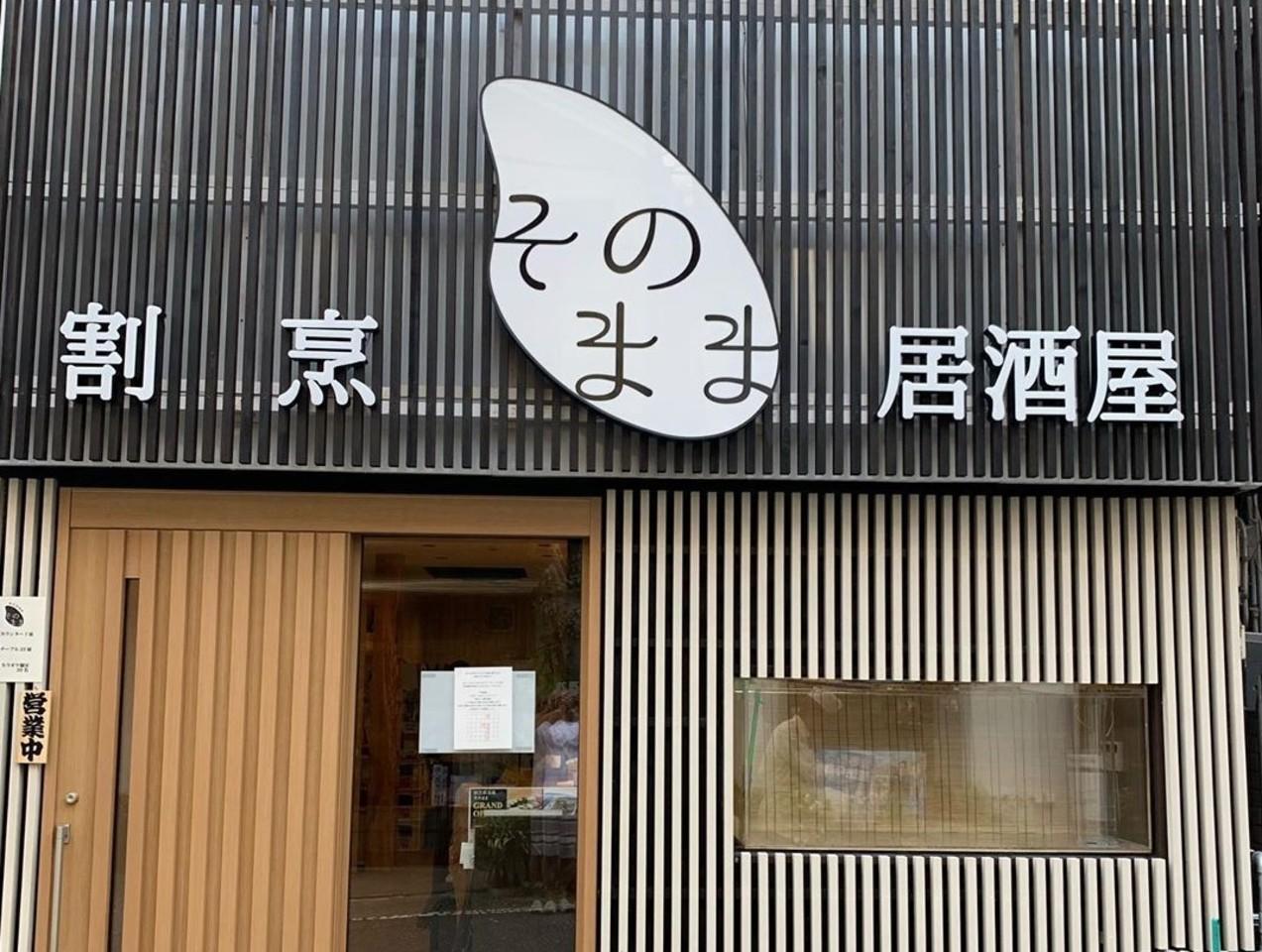熱海の裏路地の割烹居酒屋...静岡県熱海市銀座町の「そのまま」