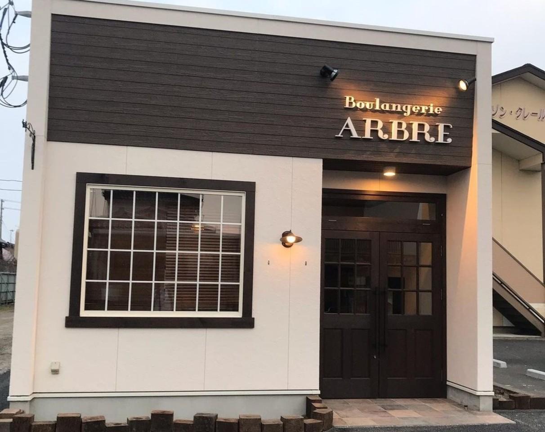 宮城県加美郡加美町南町にパンとお菓子の店「アルブル」が本日オープンされたようです。