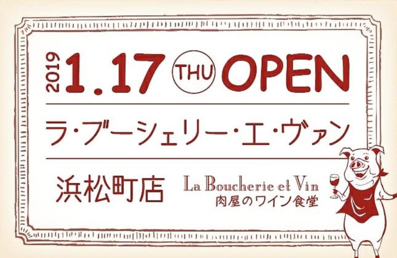 東京港区の大門駅近くに肉屋のワイン食堂「ラ・ブーシェリー・エ・ヴァン浜松町店」1月17日オープン!