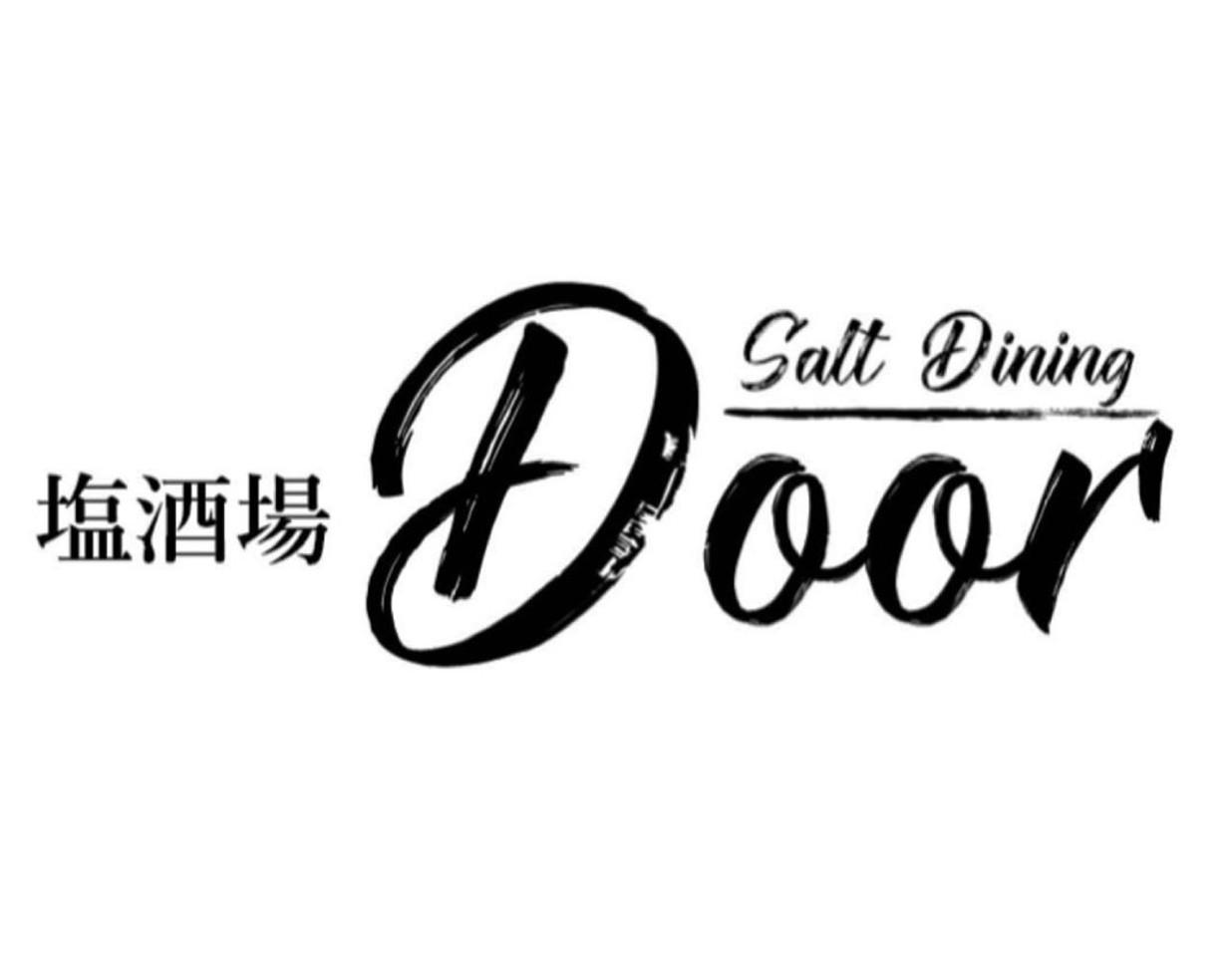 熊本県熊本市中央区下通1丁目に「塩酒場 Door」が本日オープンされたようです。