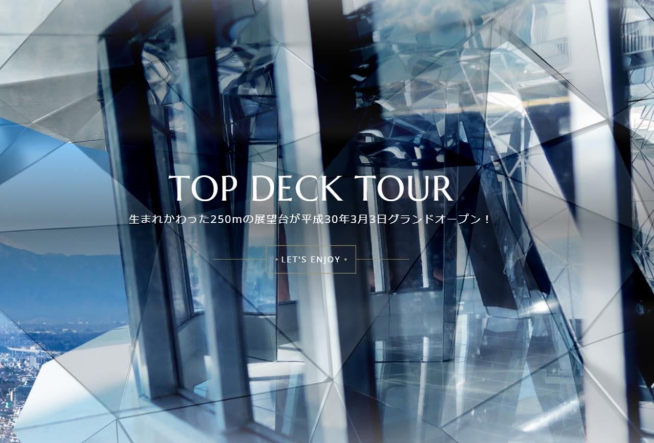 東京タワー「トップデッキツアー」明日3月3日 GRAND OPEN!