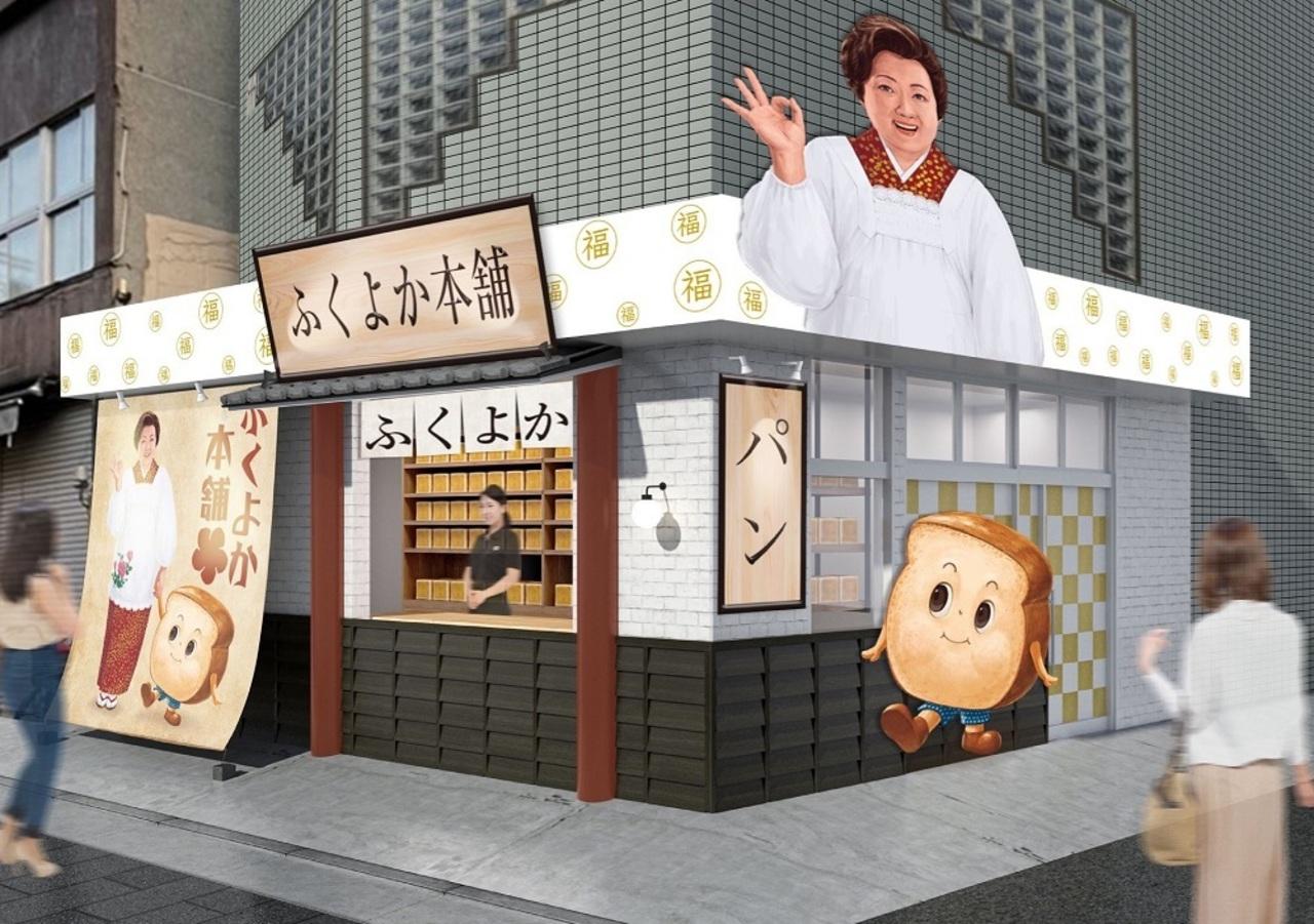 祝!6/19.GrandOpen『ふくよか本舗』高級食パン専門店(東京都江東区)