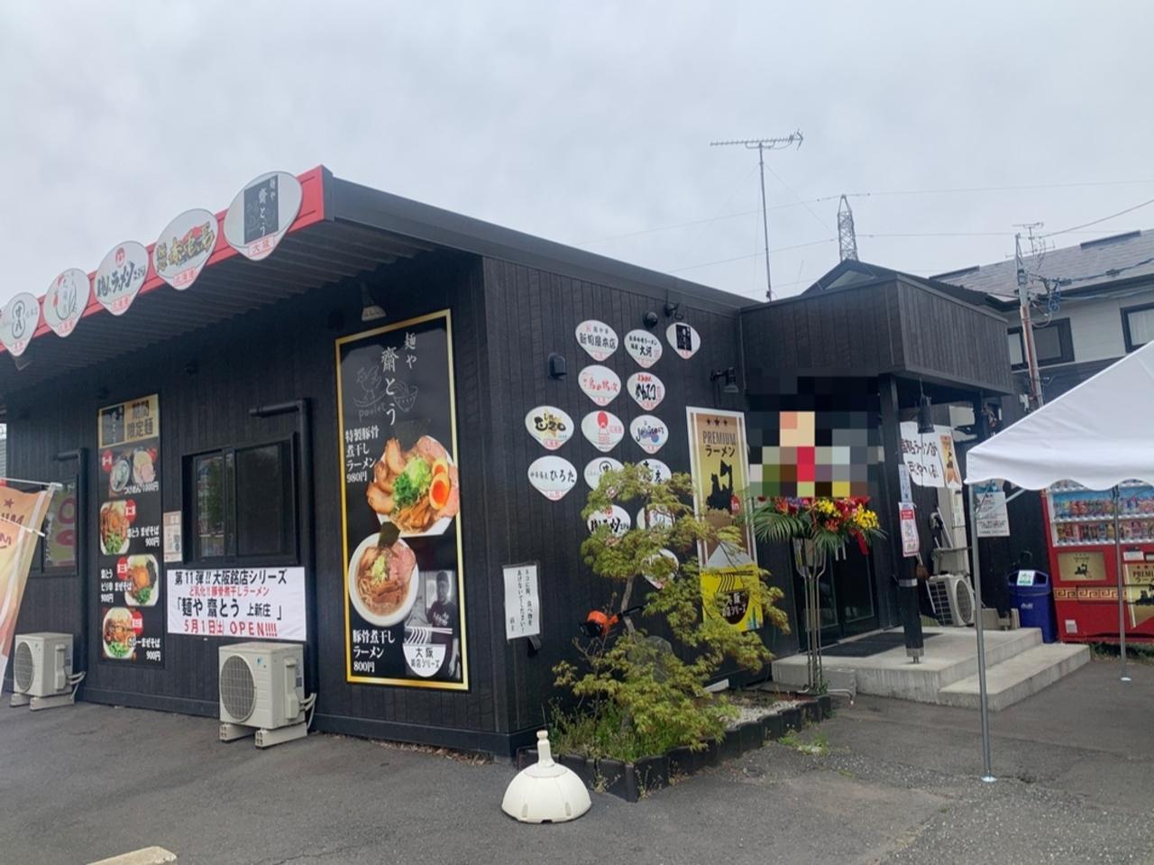 【八戸市】「プレミアムラーメンin八戸」「麺や齋とう」が21.5.1〜出店しています!