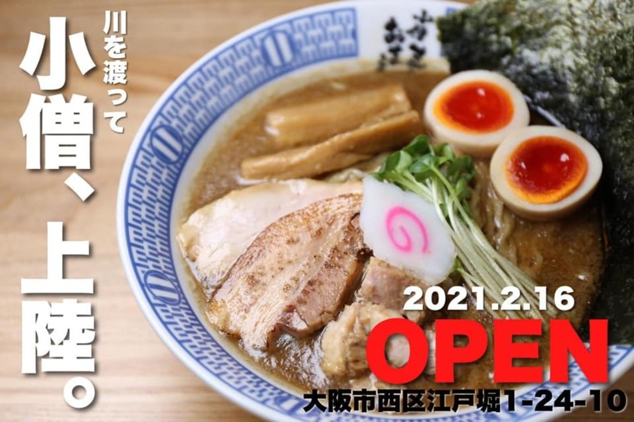 大阪市西区江戸堀1丁目に「小僧またおまえか。土佐堀店」が明日オープンのようです。